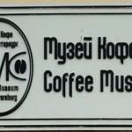 Музей кофе в Сакнт-Петербурге