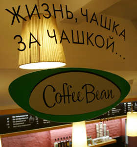Кофейня Coffee Bean