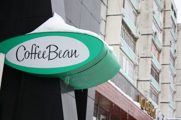 Кофейня Кофе Бин в Казани