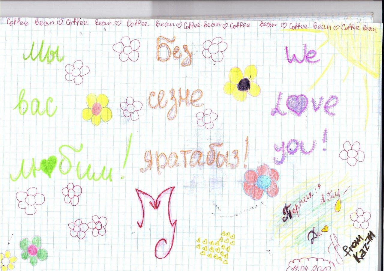 Мы вас любим! Кофейня