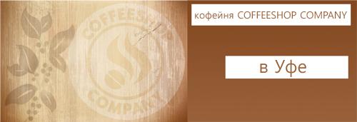 Кофейня coffeeshop company в Уфе